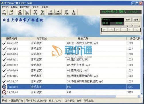 数控可寻址智能广播控制中心软件图片