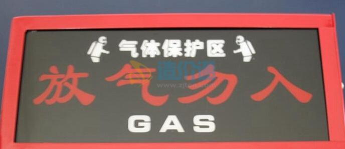 气体喷洒指示灯图片