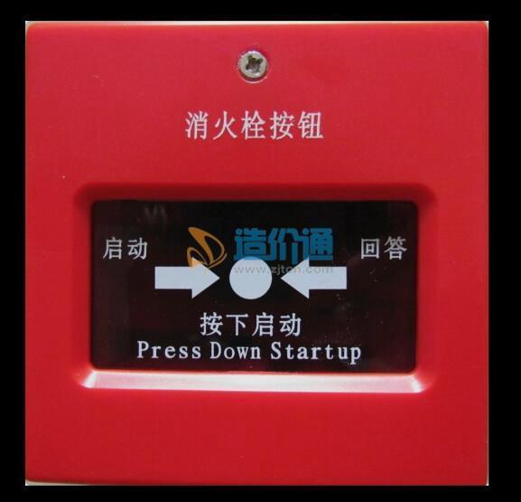 非编址消火栓按钮图片