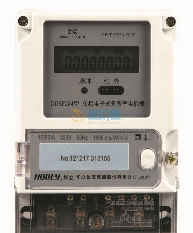 复费率电度表图片