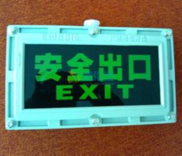 防爆疏散指示标志灯图片