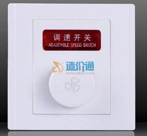 单联单控带调速插座图片
