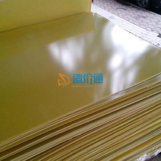 黄绝缘纸板图片