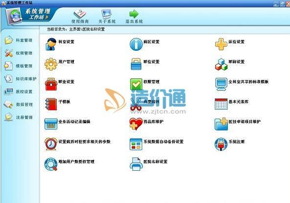 标准级工作站软件图片