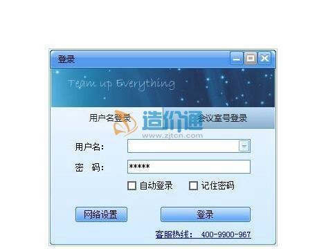 会议系统视像跟踪软件图片