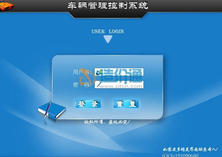 无线调频播控制软件图片