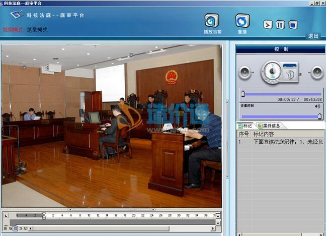 数字庭审音视频采编系统图片