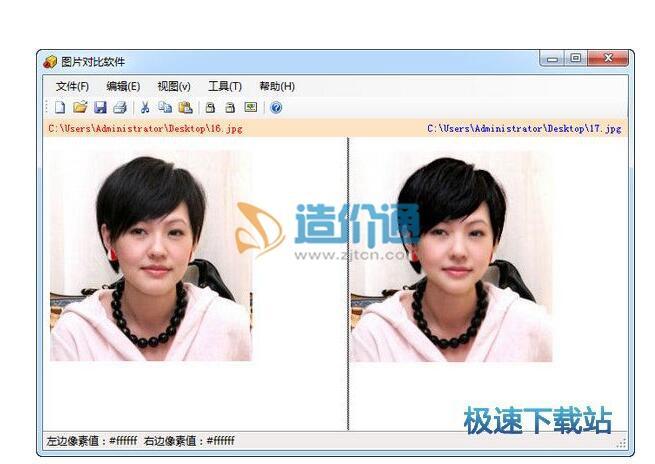 图像对比软件(2车道)图片
