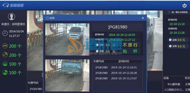 停车场系统软件图片