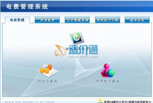 软件收费站图片