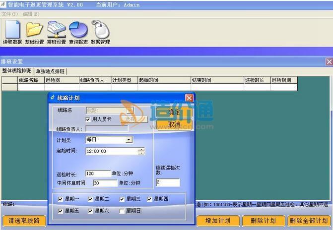 在线巡更系统管理软件图片